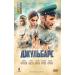 ДЖУЛЬБАРС, 8 серий, DVD