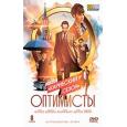 ОПТИМИСТЫ - 2, 8 серий, DVD