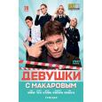 ДЕВУШКИ С МАКАРОВЫМ, 20 серий, DVD