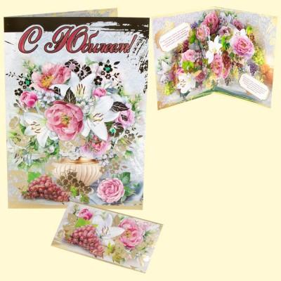 Поздравительная открытка - С Юбилеем! 3D Цветы + стразы 3 шт, 242 х 344 мм