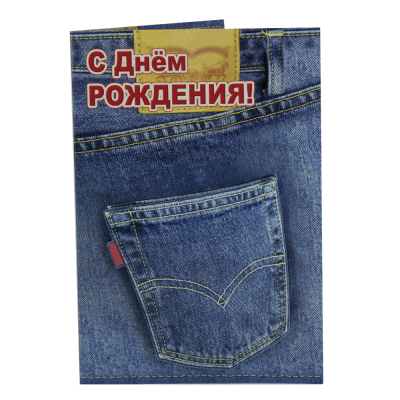 Открытка - С днём рождения! джинсы, 182 х126 мм