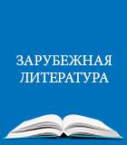Ausländische Literatur