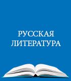Russische Literatur