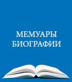 Memoiren, Biografien